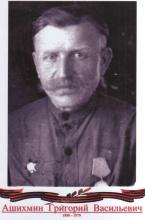 Ашихмин Григорий Васильевич