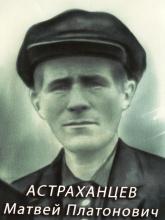 Астраханцев Матвей Платонович