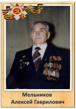 Мельников Алексей Гаврилович