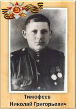 Тимофеев Николай Григорьевич