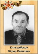 Кильдибеков Фёдор Иванович