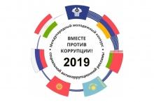 Подведены итоги Международного молодежного конкурса социальной рекламы «Вместе против коррупции!» — 2019
