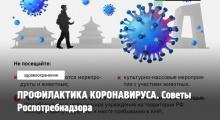 Информационные материалы о мерах личной и общественной профилактики гриппа, ОРВИ и коронавирусной инфекции