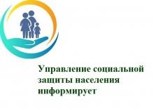 КОГКУ «Межрайонное управление  социальной защиты населения  в Зуевском районе» информирует