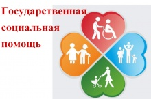 «Оказание государственной социальной помощи на основании социального контракта»
