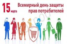 О девизе Всемирного дня прав потребителей в 2020 году