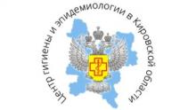 «Центр гигиены и эпидемиологии в Кировской области» информирует
