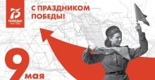 В Кировской области идёт активная подготовка к масштабному празднованию 75-летия Великой Победы