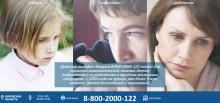 За все время работы детского телефона доверия в Кировской области поступило более 115 тысяч звонков