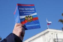 Поправки в Конституцию РФ защитят культурную самобытность народов России