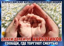 Информация о проведении акции «Сообщи, где торгуют смертью»