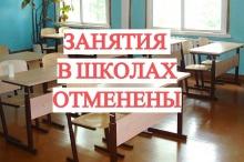 Внимание! Управление образования администрации района информирует