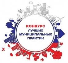 Начался региональный этап Всероссийского конкурса «Лучшие муниципальные практики»