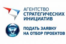 Предложи свой лидерский проект - сделай Киров и регион лучше!