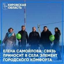 Елена Самойлова: связь привносит в села элемент городского комфорта