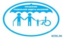 О режиме работы управления социальной защиты населения   с 30.03.2020 по 03.04.2020