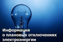 Уведомление об отключении электроснабжения 14 и 15 апреля