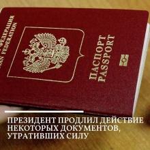 Информация о признании действительными документов, удостоверяющих личность граждан Российской Федерации