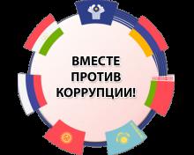 Молодежный конкурс социальной рекламы «Вместе против коррупции!»
