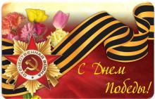 Уважаемые жители Унинского района! Дорогие унинцы!