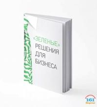 Российский бизнес получил инструкцию по экологизации