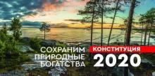 Кировчане обсуждают поправки в Конституцию о защите природы