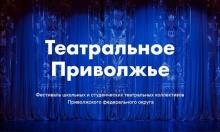 В Кировской области стартуют онлайн мастер-классы  в рамках фестиваля «Театральное Приволжье»