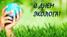 5 июня - Всемирный день охраны окружающей среды, День эколога