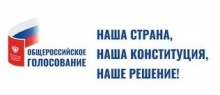 Дату голосования по внесению поправок в Конституцию назначили на 1 июля
