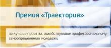 В Кировской области впервые стартовал региональный этап конкурса «Премия Траектория»
