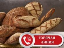 """О проведении """"Горячей линии"""" по вопросам качества и безопасности хлебобулочных изделий , кондитерской продукции и срокам годности"""