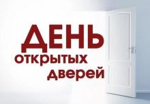 """О проведении акции """"День открытых дверей для предпринимателей"""""""