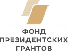 27 некоммерческих организаций Кировской области получат президентские гранты