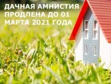 «Дачная амнистия» продлена до 1 марта 2021 года