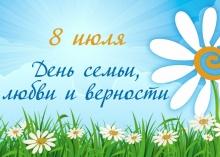 Уважаемые жители Унинского района!  Примите самые теплые и сердечные поздравления со светлым праздником — Международным Днем семьи, любви и верности!