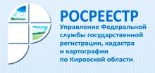 Управление Федеральной службы государственной регистрации, кадастра и картографии по Кировской области информирует, что с 22 июля 2020 года Управление переходит на новую программу ведения Единого государственного реестра недвижимости.