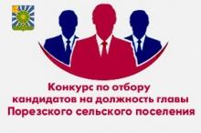 Об объявлении  конкурса по отбору кандидатов на должность главы Порезского сельского поселения Унинского района