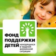Кировская область выиграла грант Фонда поддержки детей, находящихся в трудной жизненной ситуации