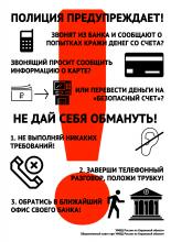 6 августа 2020 года УМВД России по Кировской области проводится информационно-профилактическая акция «День профилактики дистанционных хищений»