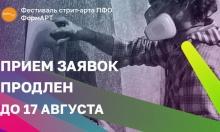 Фестиваль стрит-арта в ПФО продлевает прием заявок