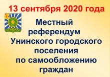 В городском поселении назначен референдум по самообложению граждан