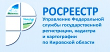 Кировский Росреестр присвоил кадастровый номер школе на 1000 мест