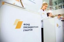 Фонд президентских грантов поддержал 8 некоммерческих организаций Кировской области по итогам специального грантового конкурса