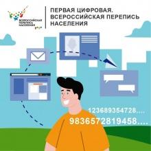 Первая цифровая Всероссийская перепись населения: какой она будет?