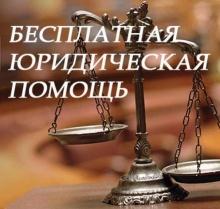 О проведении очередного Всероссийского Единого дня бесплатной юридической помощи