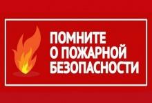 Осенне-зимний пожароопасный период 2020-2021 годов