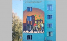 В Кирове появится стрит-арт объект, посвященный борьбе  с пандемией коронавируса