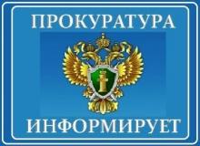Информация! Уважаемые жители Унинского района!
