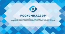 Управление Роскомнадзора по Кировской области информирует