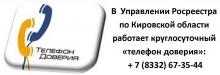 «Телефон доверия» Росреестра в Кирове